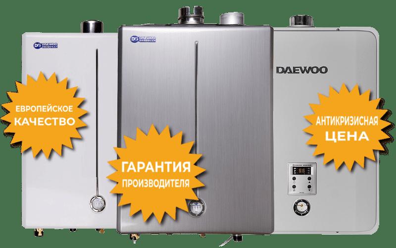 Газовые котлы Altoen Daewoo GasBoiler (ДЭУ Газбойлер) от официального дилера в России