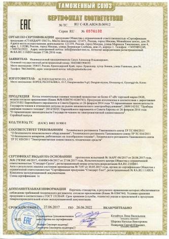 Сертификат соответствия газовых котлов Altoen Daewoo GasBoiler (ДЭУ Газбойлер) официального дилера GasBoyler
